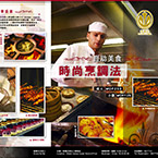 Buffet ad. of 《Grand Lisboa》