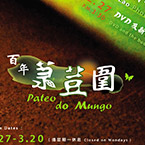 Lao Exhibition – <Pateo do Mungo 百年菉荳圍>