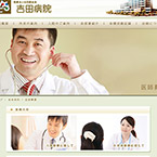 konnichiwa-japan new Website – Yoshida hospital project