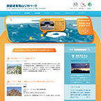 konnichiwa-japan new Website – Lake Toyako Geopark project