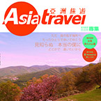 Interview by Hong Kong Asia travel magazine