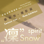 《 凜 - spirit of Snow 》